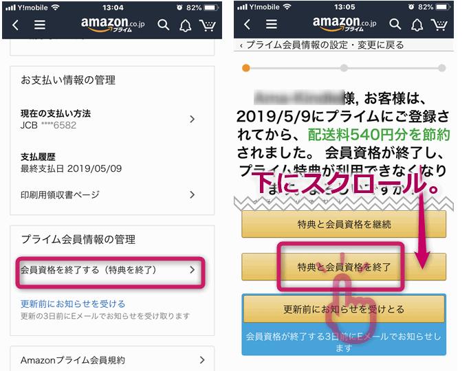Amazonプライム中途解約。会員資格を終了する。