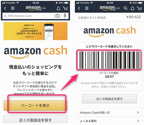 Amazon Cashの使い方。バーコードを表示させる。