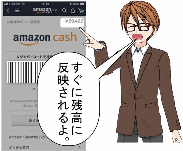 Amazon Cash はすぐにAmazonギフト券の残高に反映され、買い物に利用可能です。
