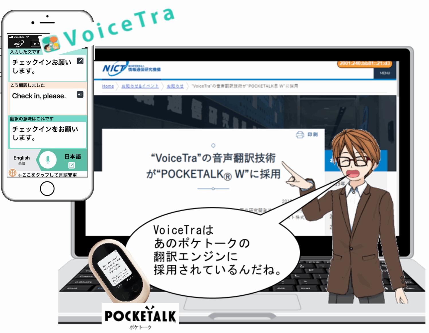 アプリ 音声 無料 翻訳
