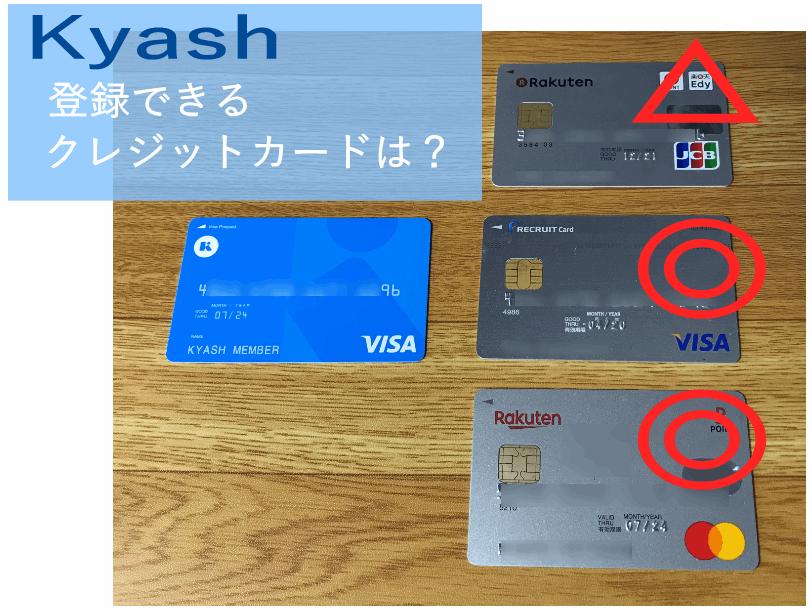 Kyashに登録できるクレジットカードのブランド制限。JCBは登録できず。