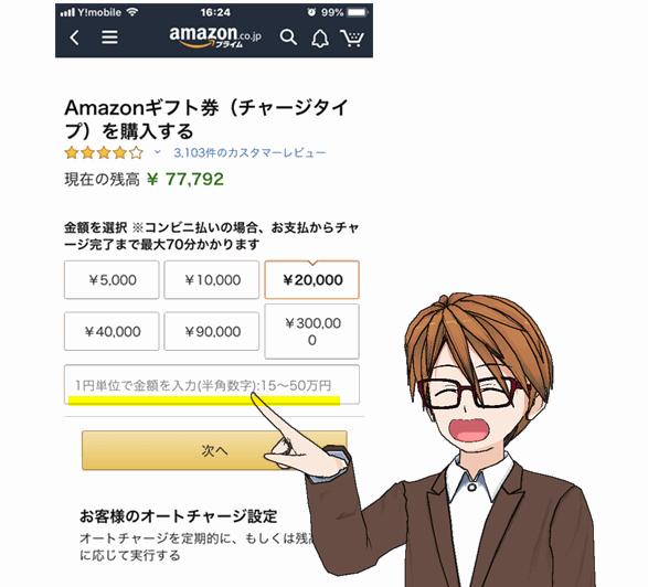 Kyashのデメリットの一つは現金化できないこと。おすすめはAmazonギフト券で1円残らず換金。
