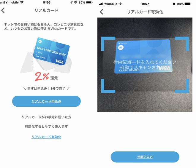 Kyashをアプリから申し込み。リアルカードを有効化するためにカードをカメラアプリでスキャン。