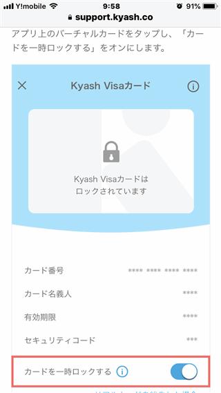 Kyash利用をアプリから一時ロックする。