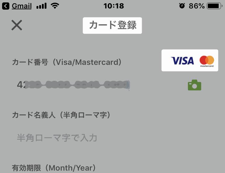 Kyashに登録できるクレジットカードまたはデビッドカードのブランドはVISAかMasterCard。