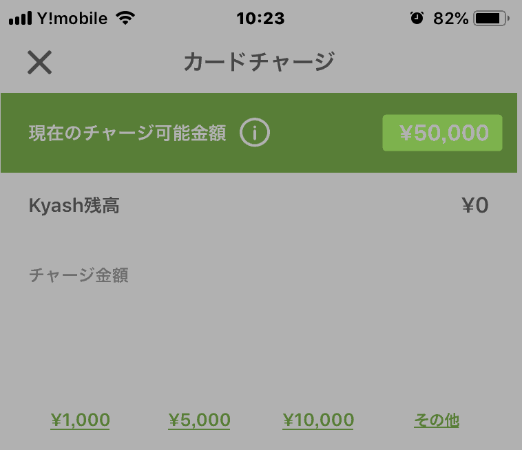 Kyashの最大チャージ額は5万円。