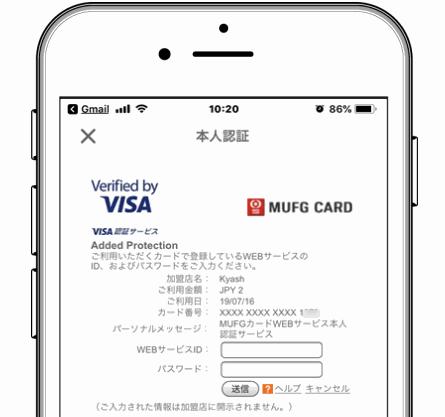 Kyashの本人確認をクレジットカー度で認証。