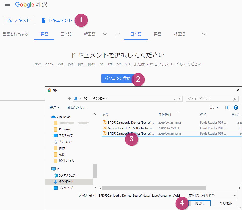Google翻訳を利用してPDFを日本語に翻訳する手順。