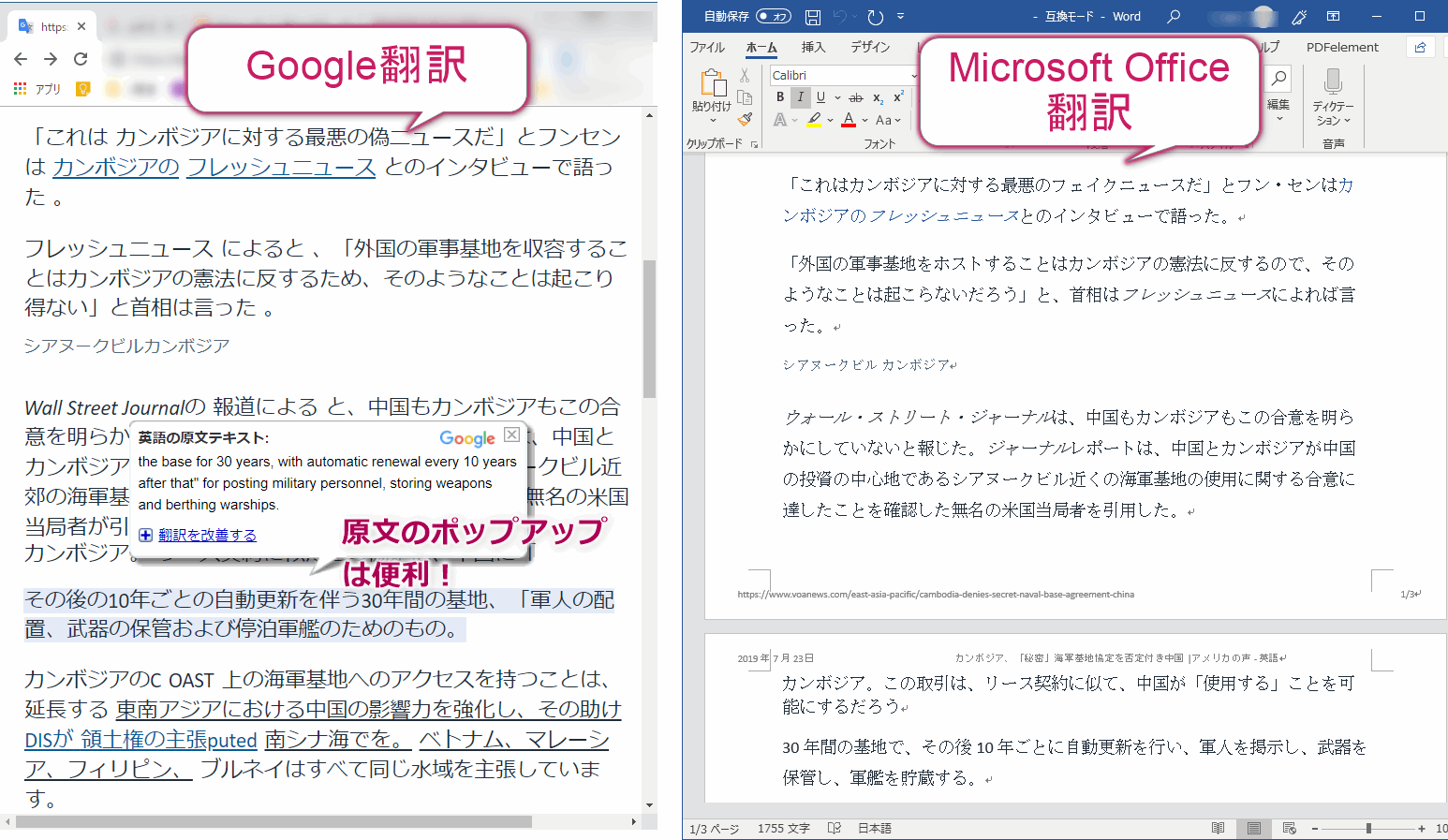 PDFを翻訳する点で、Google翻訳とWordの比較。