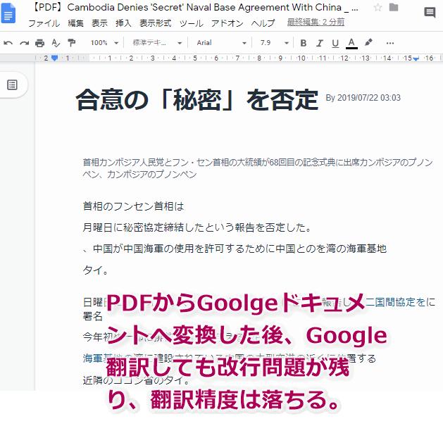 Googleドキュメントを利用したPDF翻訳は改行問題が発生し翻訳精度が落ちる。