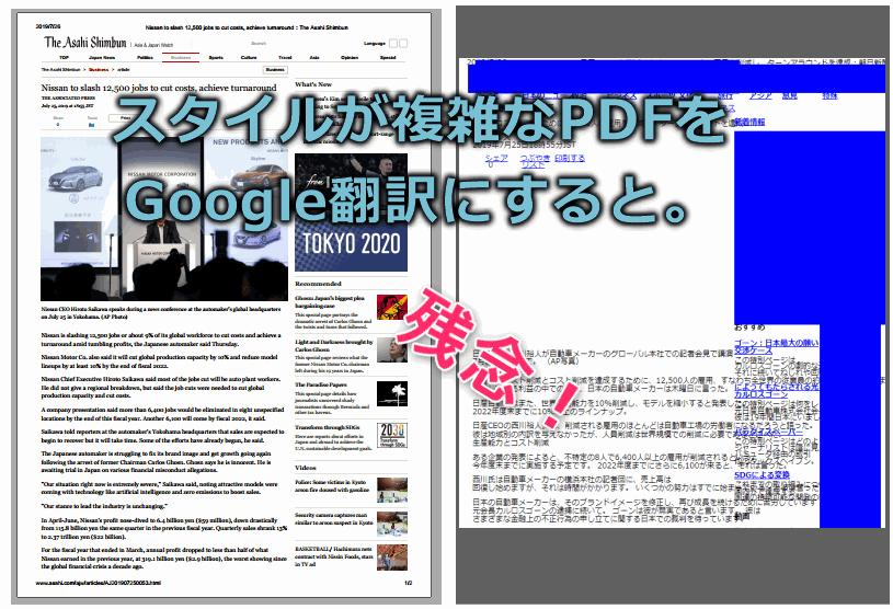 Google翻訳によるPDF翻訳はスタイルや書式がひどく崩れ、写真は削除される。