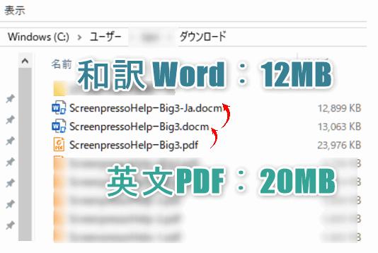 WordでPDFを翻訳する場合、20MB以上のファイルでも翻訳可能。