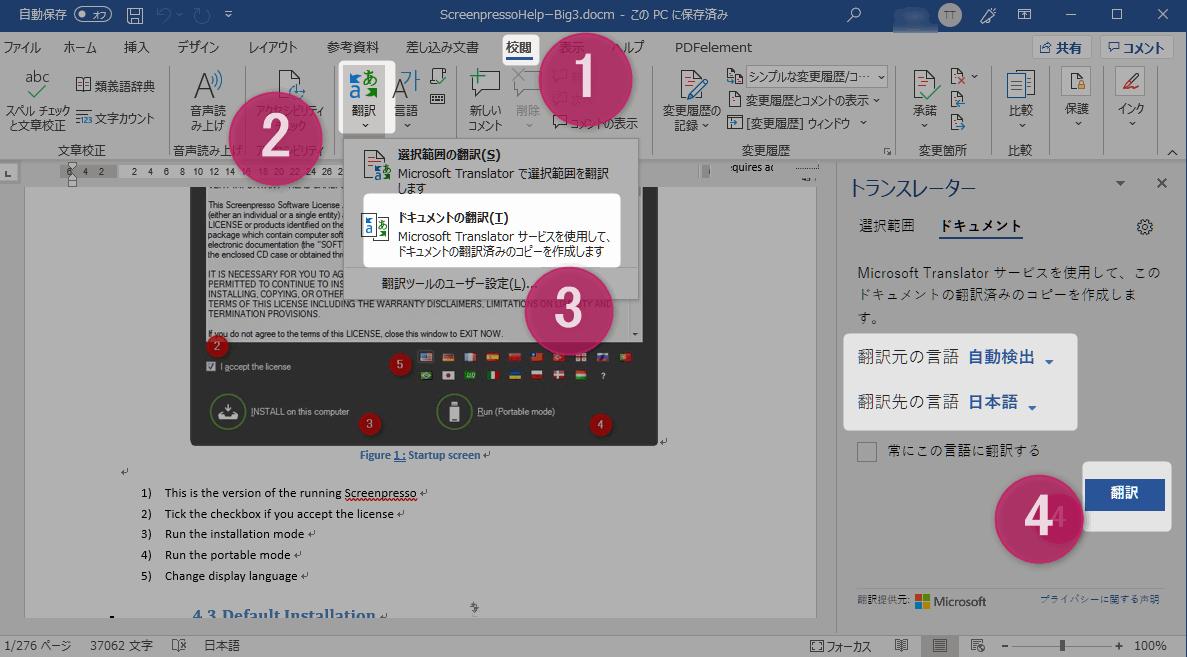 Wordを用いてPDFを翻訳する手順3.