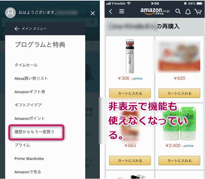 削除 amazon 注文 履歴