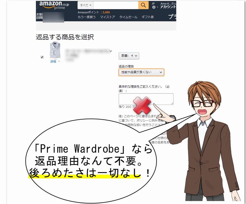 Amazonでの通常の返品はなんとなく後ろめたさが残るが、「Prime Wardrobe」にはそれが一切ない。