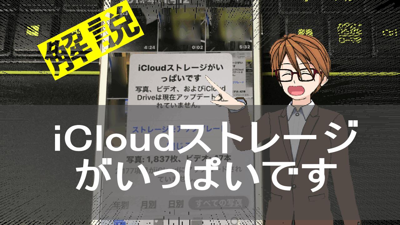 「iCloudストレージがいっぱいです」の意味や、それを非表示するいくつかの対策を解説します。
