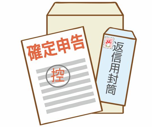 確定申告書を郵送する場合は、控え用の返信用封筒と切手を忘れずに同封しよう。