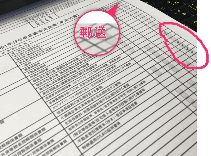 e-Taxで確定申告書類を送信つまり電子申告された方が郵送すべき必要書類一覧。