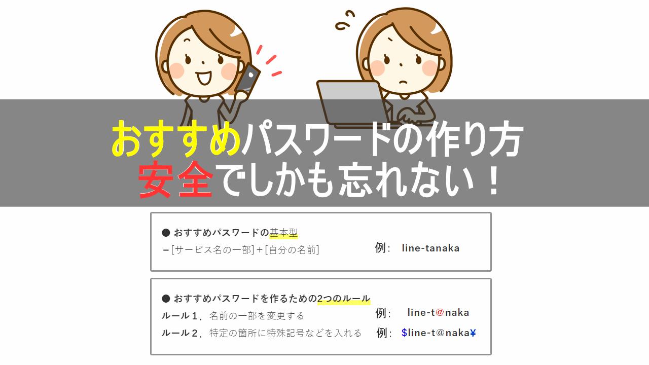 決め方 アカウント 名