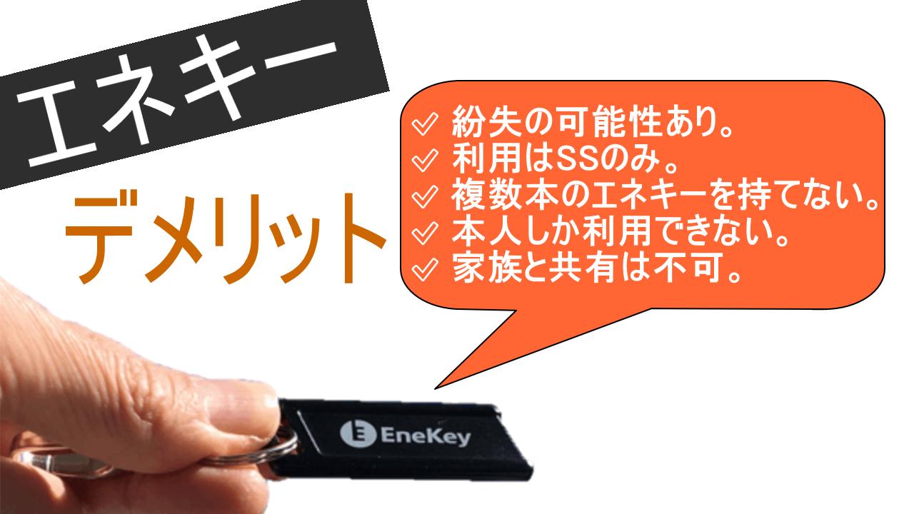 エネキー デビット カード ガソリンスタンドでも使えるデビットカードは?
