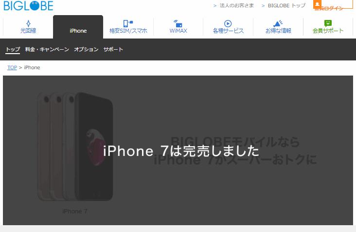BIGLOBEのiPhoneは完売