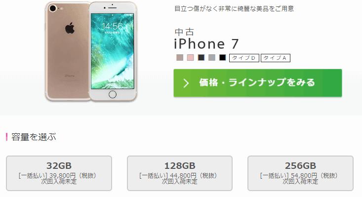 中古 iPhone 7 iiJ