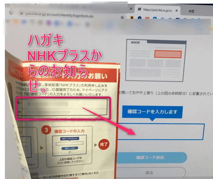 確認コードが記載されたNHKプラスからのハガキ。これでiPhone/iPadでテレビを視聴できますよ。