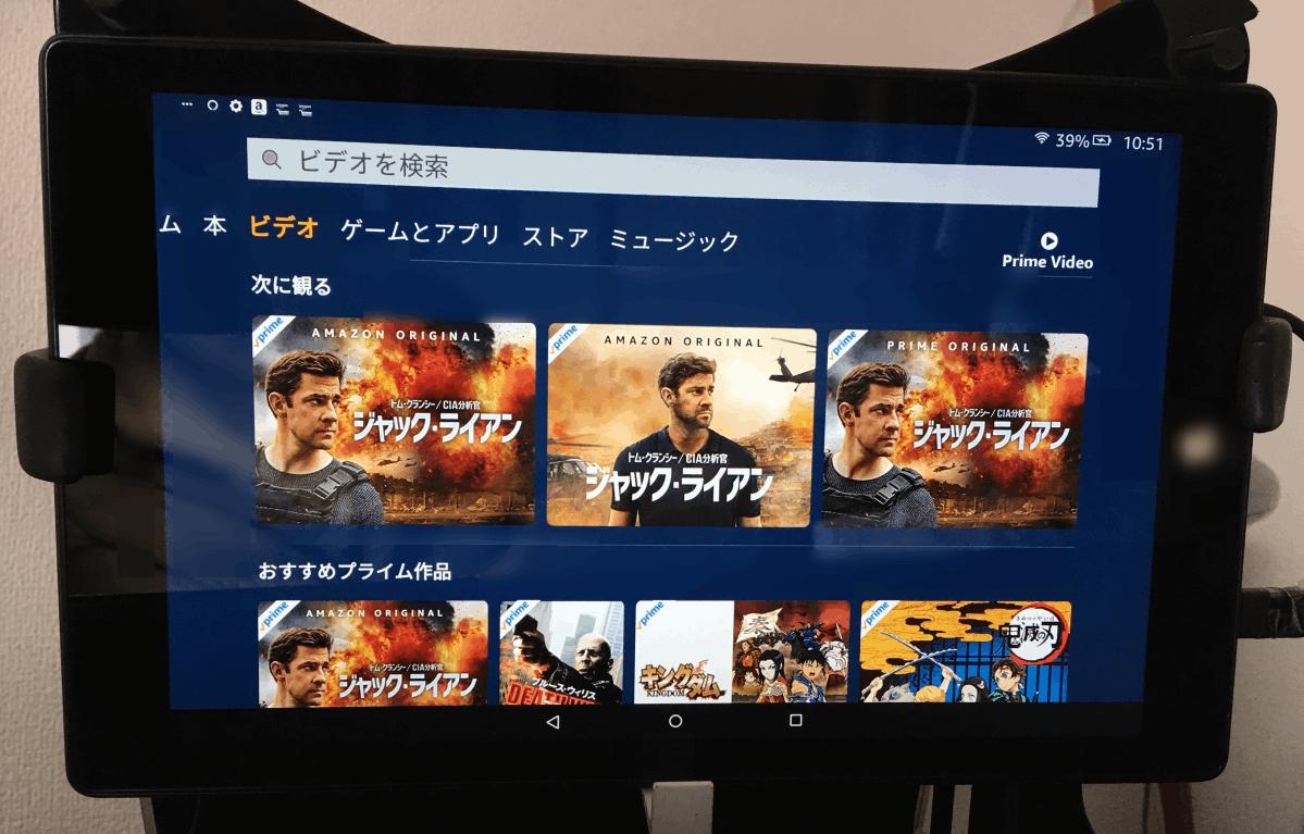 Amazon  タブレット「Fire HD 10」でAmazonプライムビデオを表示している。
