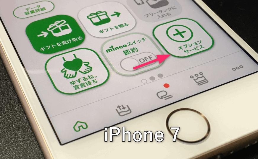 iPhone7 で mineoの節約スイッチをONにする。