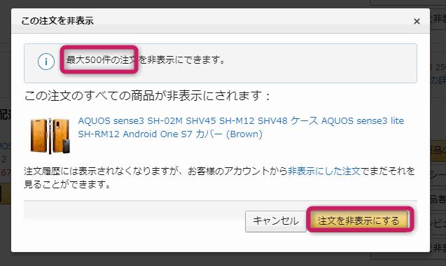 Amazon 注文履歴の中から特定の注文を非表示にする。