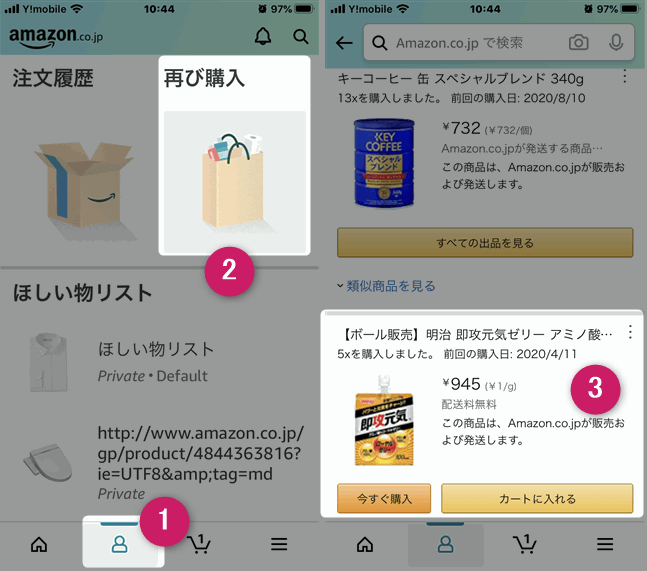 Amazon iOS アプリ。「再び購入」から非表示にはできない。