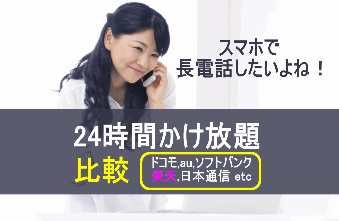 スマホ24時間かけ放題サービス比較。ドコモ、au、ソフトバンク、日本通信、楽天。