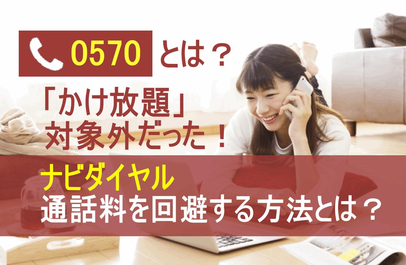 0570とは?かけ放題は対象外。ナビダイヤル 通話料を回避する方法とは?