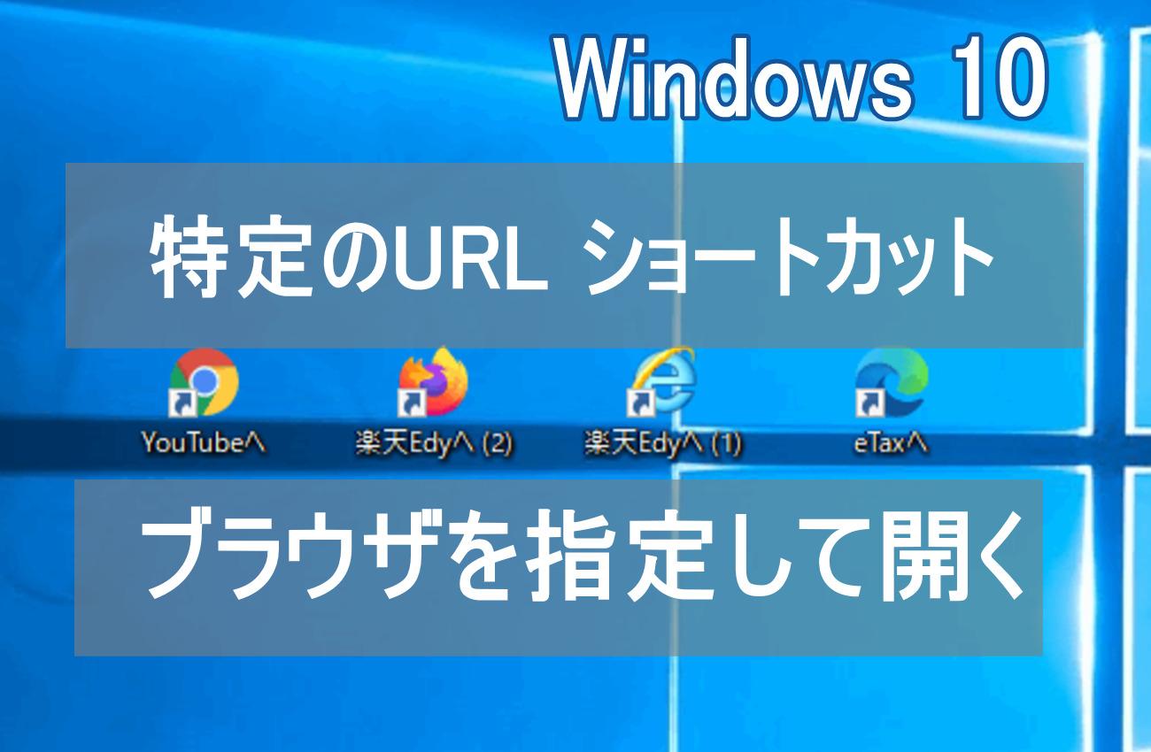 特定のURLショートカットをブラウザ指定で作成する方法【Chrome/Firefox/Edge/IE】