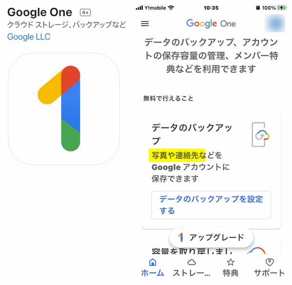 Google One メンバーシップは、Googleフォトを始めとするGoogleアプリ(Google One/Google ドライブ/Googleフォト/Gmail 等)が利用する「Googleアカウントのストレージ」(保存領域)を共有する。