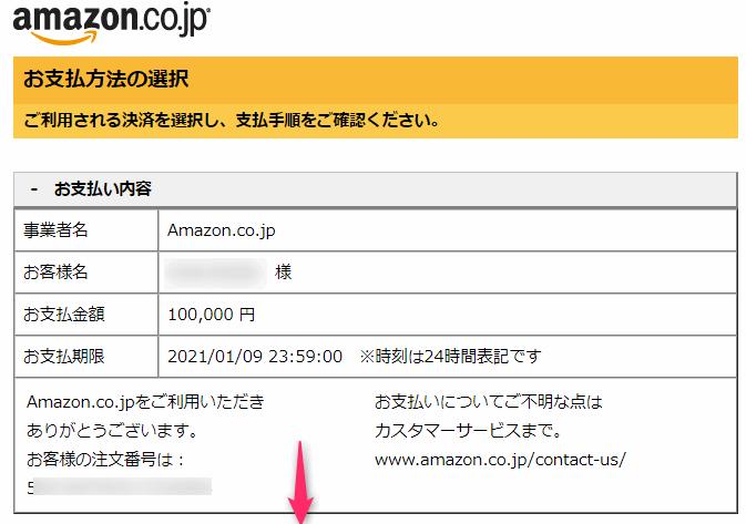 Amazonギフト券 チャージタイプ 支払い方法の選択