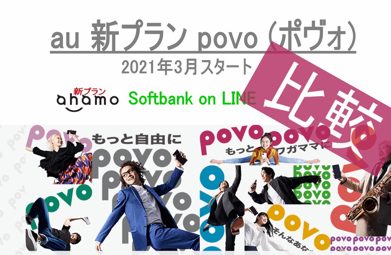 「povo (ポヴォ)」をドコモのahamoやソフトバンクの「Softbank on LINE」と比較