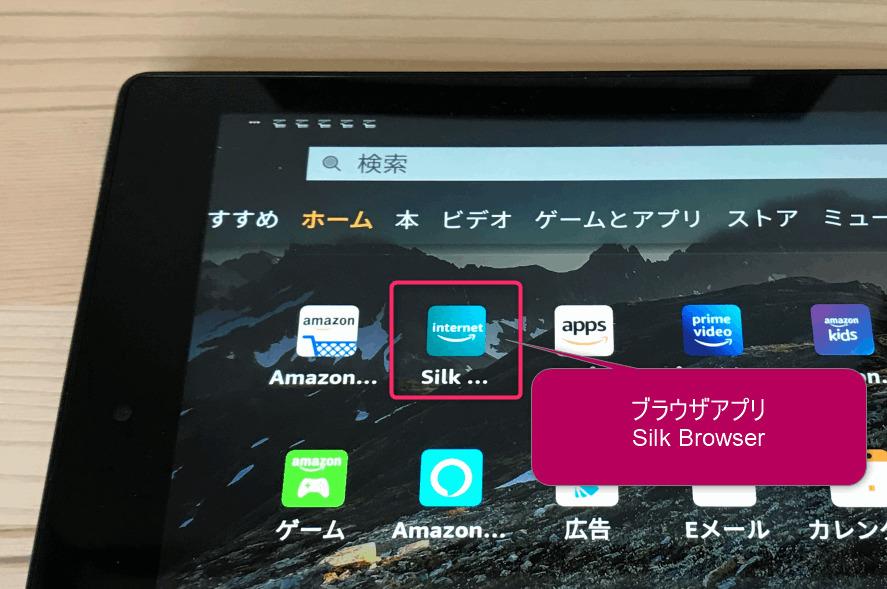 Fire タブレットで Youtubeを視聴する方法としては、ブラウザアプリ Silk Browser から Youtube.com にアクセスというものもあり。