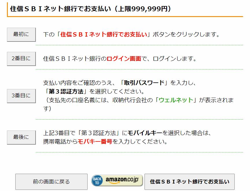 住信SBネット銀行を利用してAmazoギフト券にチャージする手順