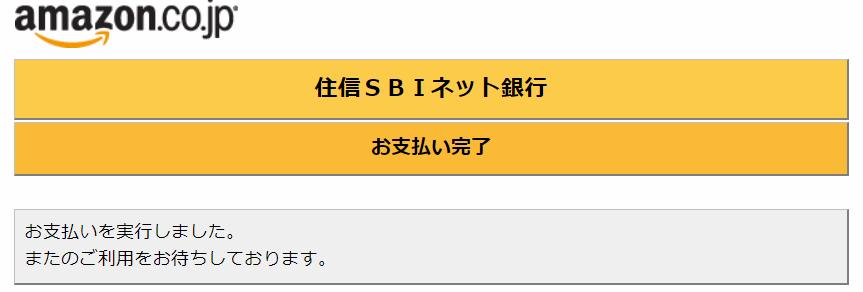 住信SBネット銀行からAmazonギフト券の購入完了