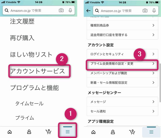 Amazonプライム会員情報の設定・変更