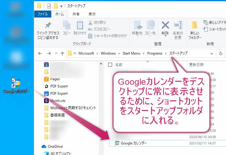 Googleカレンダーをデスクトップに常に表示させるために、ショートカットをスタートアップフォルダに入れる。