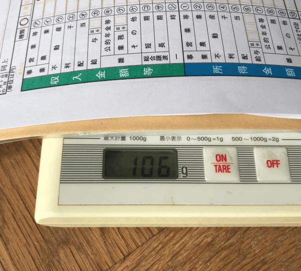 郵便する確定申告の書類と添付資料の重さの合計は106g。