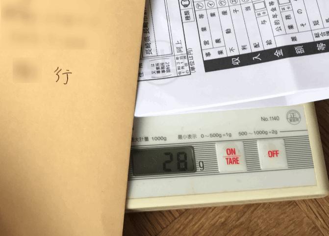 返信してもらう書類は税務署の受領印を押してもらう確定申告の写し2枚と決算書の写し4枚、合計6枚と返信用封筒の重量合計が28gになる。