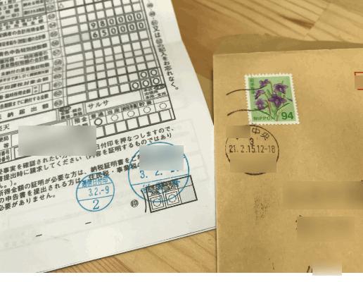 税務署から返信用封筒に入れて返送された収受日付印(受付印)が押された確定申告書の写し。