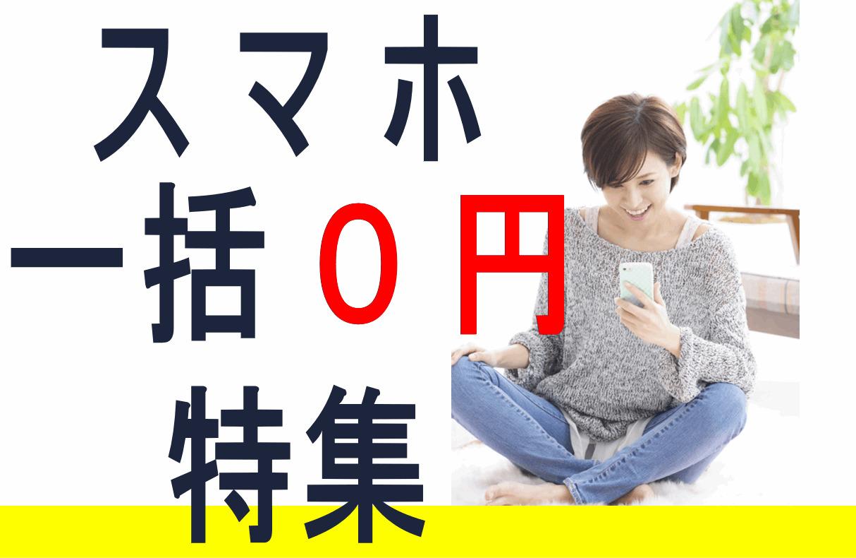 MVNO 一括 0円 スマホキャンペーン。