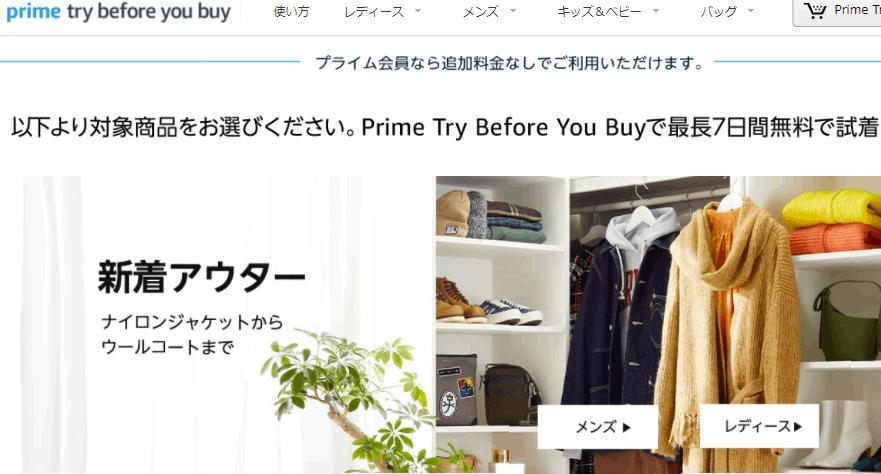 Amazon「Prime Try Before You Buy」なら支払い前に試着し返品可能。