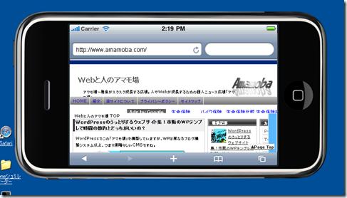 PC上でiPhoneをシミュレーションしてくれる「iBBDemo2.0」の使用法