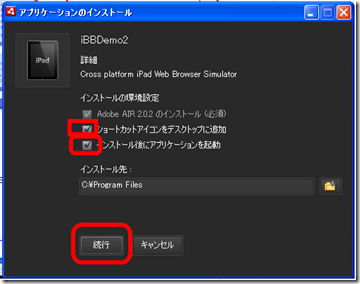 「iBBDemo2.0」をインストール