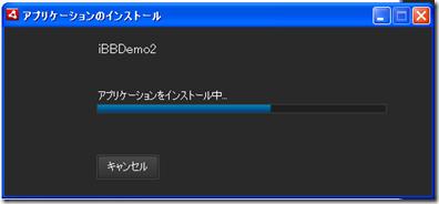 「iBBDemo2.0」のインストール中の場面